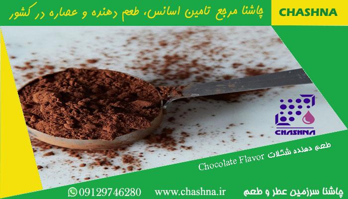 طعم دهنده پودری شکلات